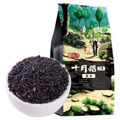 十月稻田 长粒黑米黑大米东北黑糙米农家五谷杂粮粗粮1kg