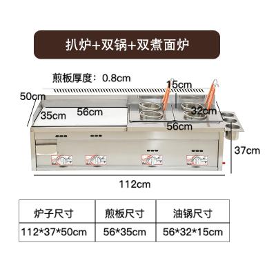 手抓餅機器燃氣鐵板妖怪燒鐵板商用擺攤煤氣扒爐炸爐一體機烤冷面設備 55雙鍋+煮面+煮面
