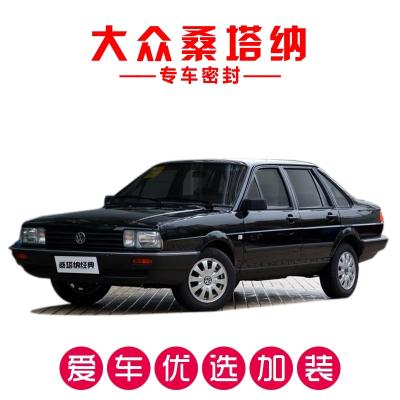 大眾老款桑塔納普桑專用汽車密封條車門隔音條全車防塵膠條改裝 普桑全車套件