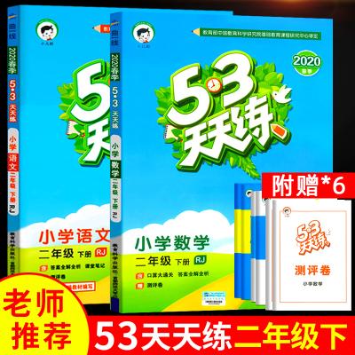 2020春部編版53天天練二年級下冊全套語文數學同步訓練人教版RJ 5.3天天練試卷課時作業本一課一練默寫能手口算計算應