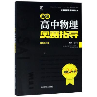 新編高中物理奧賽指導(最新修訂版) 編者:范小輝 著作 文教 文軒網