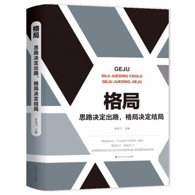 格局 思路決定出路 格局決定結局 有思路成功才會向你走來全新正版圖書籍