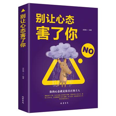 別讓心態害了你 有效的情緒掌控法 人際交往心理學口才說話溝通技巧藝術 自我調節行為修養心理學書籍