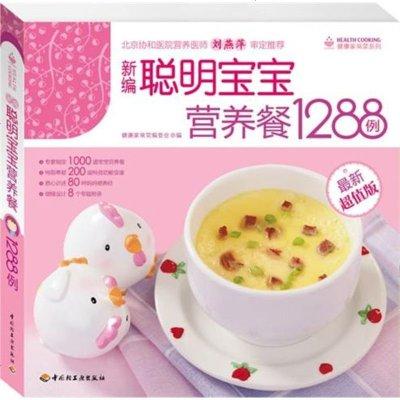 健康家常菜系列·新编聪明宝宝营养餐1288例(最新版)