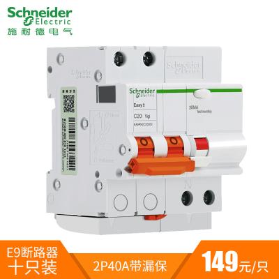 幫客材配 施耐德漏保品牌(新能源汽車專用) 斷路器E9系列 2P 40A帶漏電保護 10只裝