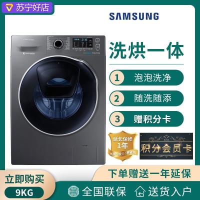 Samsung/三星 WD90K5410OX 9公斤家用变频 全自动滚筒洗衣机 干衣机 洗烘一体机 家用