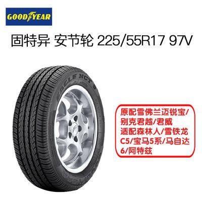 固特异(Goodyear)轮胎 225/55R17 97V 安节轮 原配雪佛兰迈锐宝/别克君越/君威