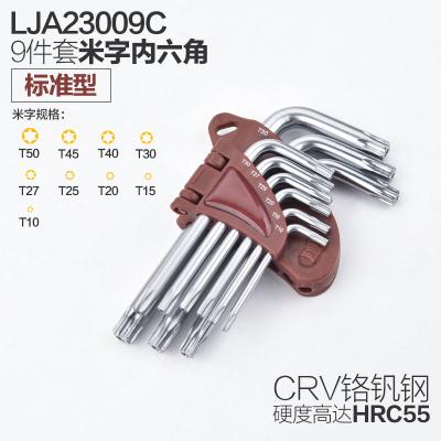 古達內六角扳手套裝組合螺絲刀梅花內六角六方六棱角6公制扳手A23009C(標準米頭9件套)