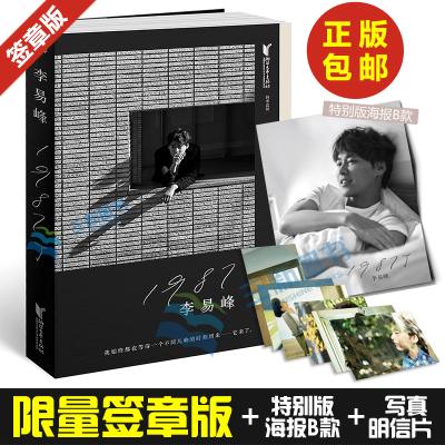 1987了 李易峰出道十周年自传记随笔集明星写真文学 韩寒监制ONE出品