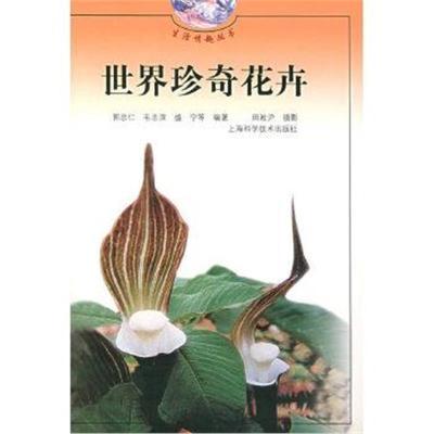 世界珍奇花卉(生活情趣叢書) 9787532357505