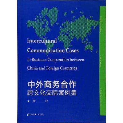 中外商务合作跨文化交际案例集