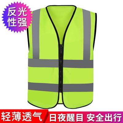 趣行 拉鏈式反光衣 反光背心 熒光黃綠色汽車交通安全警示馬甲 環衛施工執勤騎行安全服