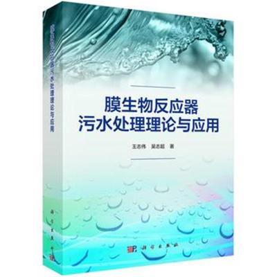 正版書籍 膜生物反應器污水處理理論與應用 9787030587855 科學出版社