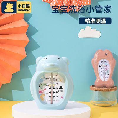 小白熊嬰兒水溫計寶寶洗澡測水溫表新生兒家用浴盆溫度計卡表09223(曬圖評價滿10字返15元優惠券)
