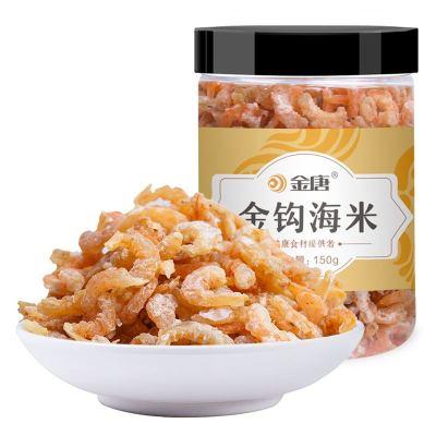 金唐 淡干金鉤海米蝦米干貨開洋蝦皮干蝦仁150g新鮮無鹽