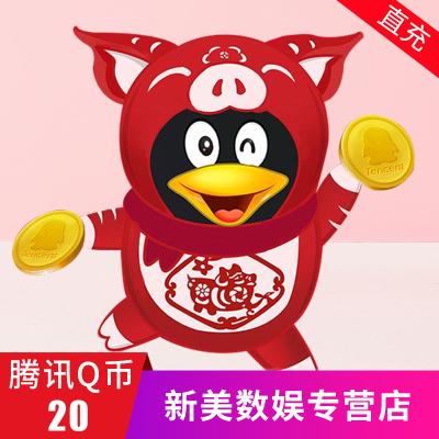 騰訊QQ幣/20元q幣20Q幣20qb幣20QB20個Q幣直沖自動充值