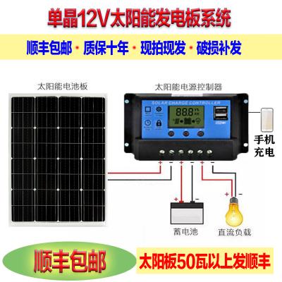 單晶硅太陽能電池板50W家用光伏發電100瓦充電板古達12V太陽能板 單晶50W太陽能板12V引線40cm