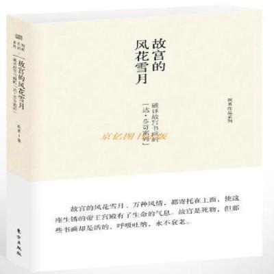 """正版故宫的风花雪月:破译故宫书画的""""达芬奇密码""""(祝勇作品系"""