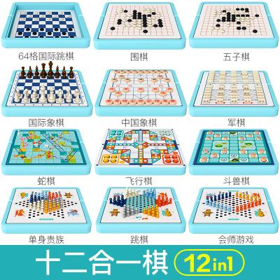 兒童飛行棋五子棋多功能棋游戲象棋類益智玩具智扣小學生跳棋-十二合一