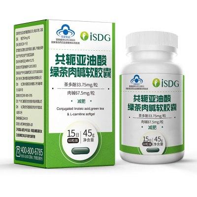 【拍1发2】ISDG共轭亚油酸绿茶茶多酚左旋肉碱软胶囊60粒/瓶 一瓶