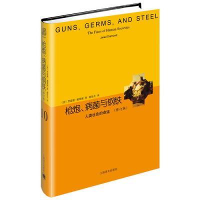 槍炮、病菌與鋼鐵:人類社會的命運(精裝修訂版)