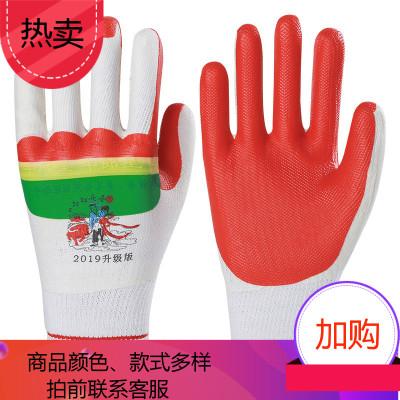 膠片塑膠涂膠加厚男工地膠皮手套防滑耐磨橡膠勞保手套