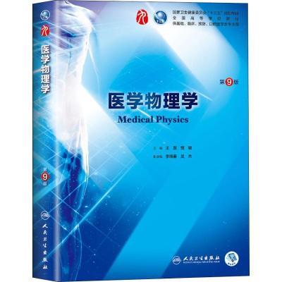 醫學物理學 D9版王磊人民衛生出版社9787117266550
