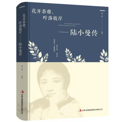 花开茶蘼,叶落彼岸-陆小曼传 讲述陆小曼随性自我敢爱敢恨的烟火人生 陆小曼传人物传记的书籍 记录民国才女的一生