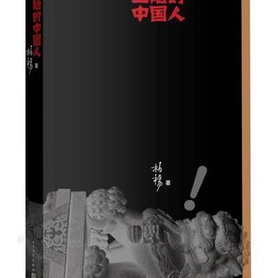 正版書籍 丑陋的中國人(新版) 9787020104611 人民文學出版社