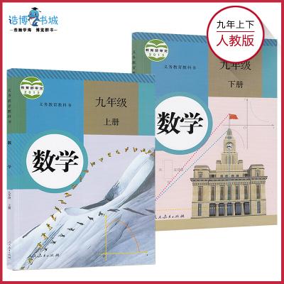 【套裝2本】人教版 初中九年級數學上下冊 全套 初中教材課本教科書人民教育出版社