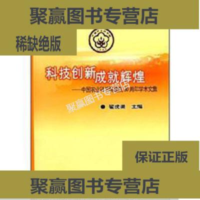 正版9層新 科技創新成就輝煌 :中國農業科學院建院50周年學術文集(大16開)