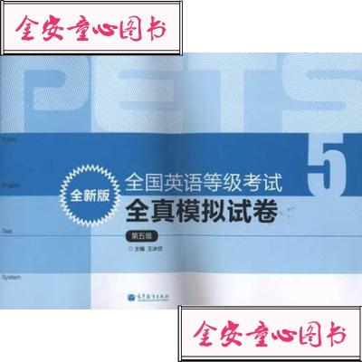 【单册】全国英语等级考试全真模拟试卷(全新版)5级 高等教育出版社 王冰欣 9787040327717
