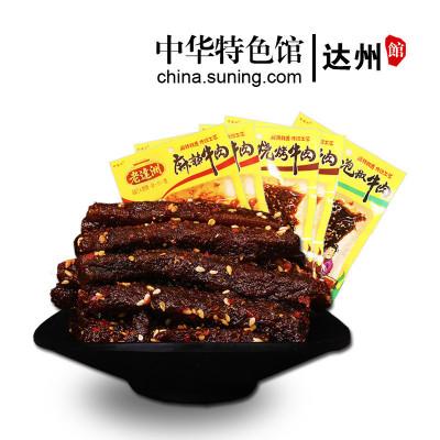 【中华特色】达州馆 老达洲麻辣牛肉干220g 55g*4袋 麻辣味烧烤泡椒三味混装 西南