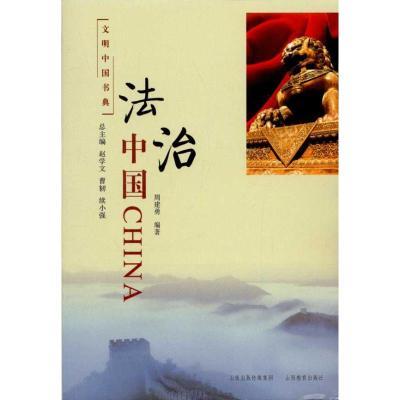 正版 法治中国 周建勇 山西教育出版社 9787544049801 书籍