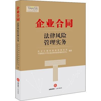 企業合同法律風險管理實務 北京天馳君泰律師事務所,中國政法大學企業法律風險管理研究中心 著 社科 文軒網