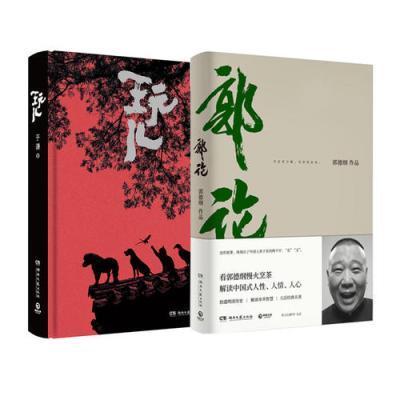 德云社班主套裝(郭論+玩兒)