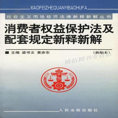 正版消费者权益保护法及配套规定新释新解/回沪明孙秀君主编/人民