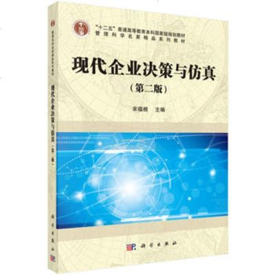 正版现货 现代企业决策与仿真 宋福根 9787030516787 科学出版社
