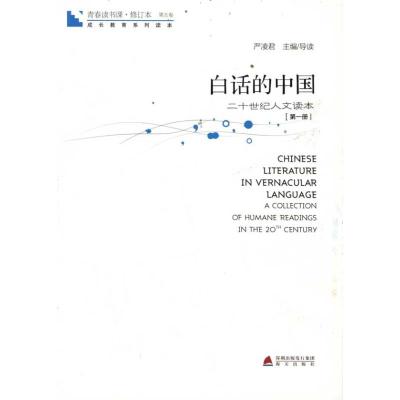 青春读书课?白话的中国:D1册
