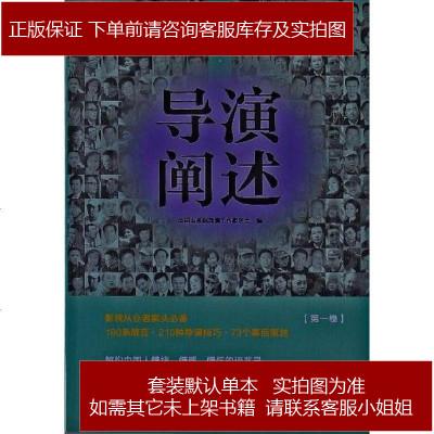 中国电视剧·导演阐 中国电视剧导演工作委员会 编 文化艺术出版社 9787503954962