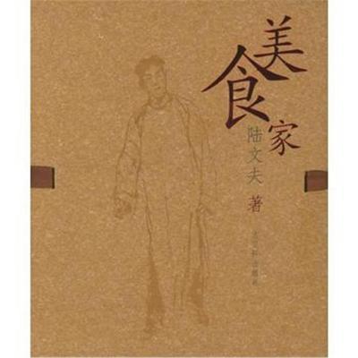 美食家(经典珍藏本)陆文夫9787805749532古吴轩出版社