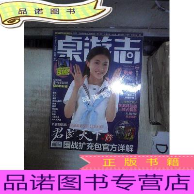 正版九成新桌游志 2013 9