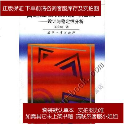 自适应模糊系统与控制 王立新 国防工业出版社 9787118014174