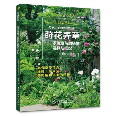 蒔花弄草——家庭庭院的植物選擇與搭配