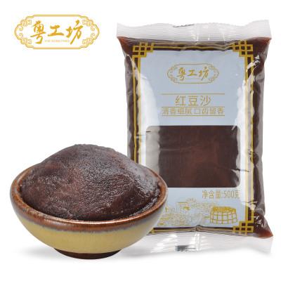 粵工坊 紅豆沙500g 紅豆沙餡料 蛋黃酥面包月餅糕點烘焙餡料