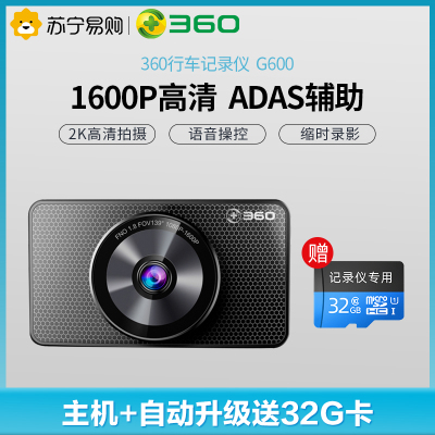 360行車記錄儀三代新品G600 1600p 高清夜視 智能語音 ADAS駕駛輔助停車監控縮時錄影2K高清拍攝美猴王版