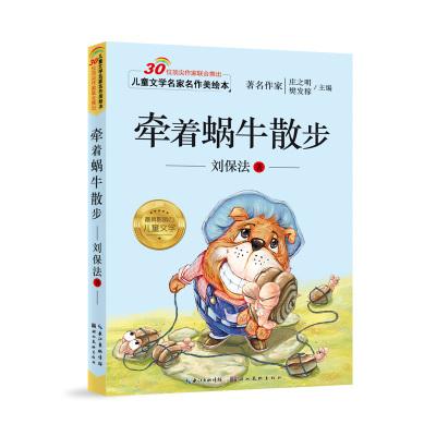 牽著蝸牛散步 7-9-12兒童文學讀物彩圖注音小學生一二三年級閱讀書籍名家作品