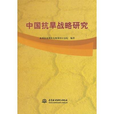 中國抗旱戰略研究水利部水利水電規劃設計總院9787508458885中國水利水電出版社