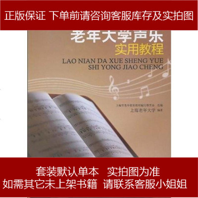 老年大學聲樂實用教程 9787544431187