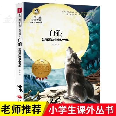 白狼 國際大獎小說三四五六年級必讀課外書6-7-9-12歲兒童讀物暢銷書經典世界名著 小學生課外閱讀書籍中國兒童文學